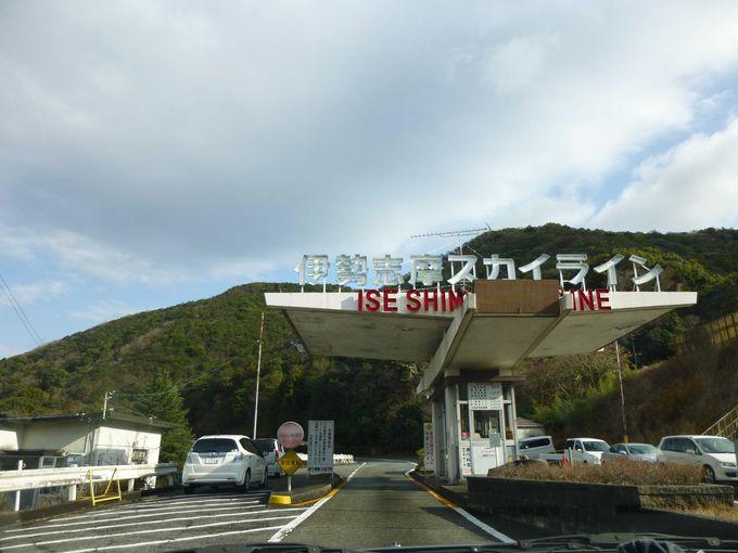 朝熊山頂へは伊勢志摩スカイラインを使って