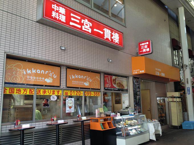 淡路島産の玉ねぎの甘みがおいしい「三宮一貫楼」