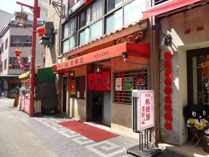まずは神戸の「鉄板」、老舗の「老祥記」