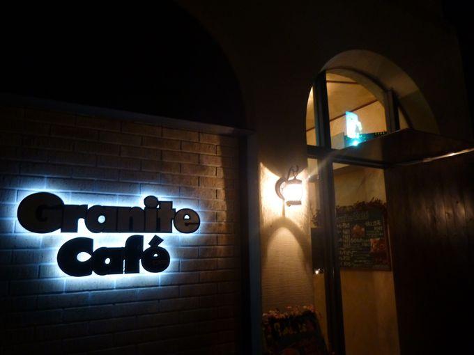 散策の休憩は、「グラニットカフェ」など4つの場所から選ぼう。