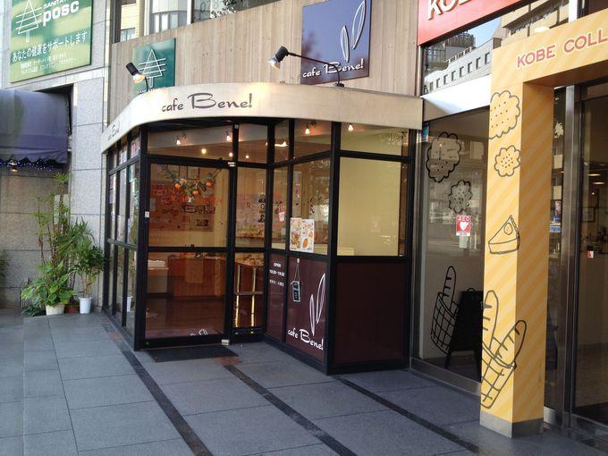 「cafe Bene!(カフェ・ベーネ)」で未来の有名パティシエを応援!