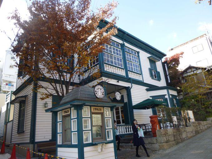 この建物がスタバ?!特徴的なコンセプトストア「スターバックス神戸北野異人館店」