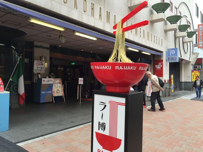 新横浜唯一の観光スポット「ラーメン博物館」