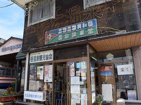かつて、ここには独立国があった。福島・岳温泉「ニコニコ共和国」の歴史が面白い|福島県|トラベルjp<たびねす>