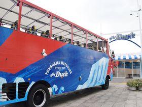 横浜新名物!水陸両用バス「スカイダック横浜」でみなとみらいを一気に観光!|神奈川県|トラベルjp<たびねす>