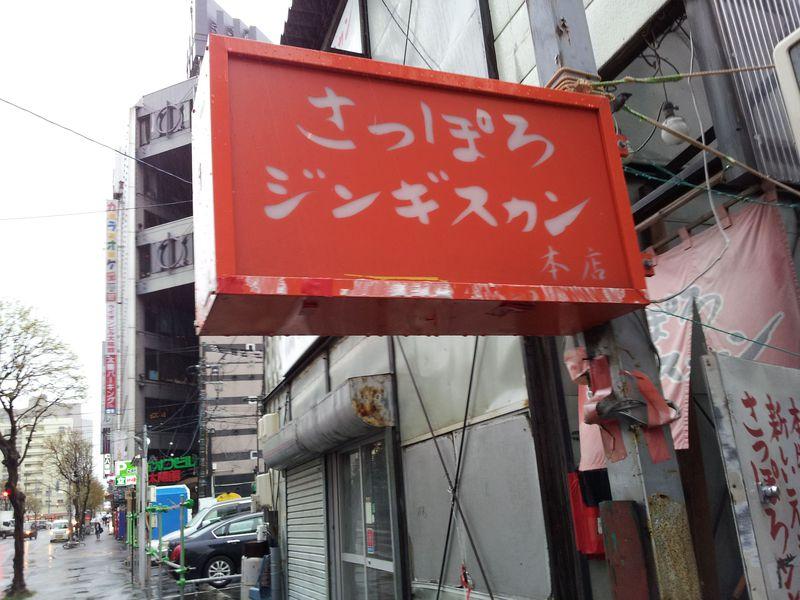 北海道のソウルフード『ジンギスカン』札幌市内の老舗3店舗は外れ無し!