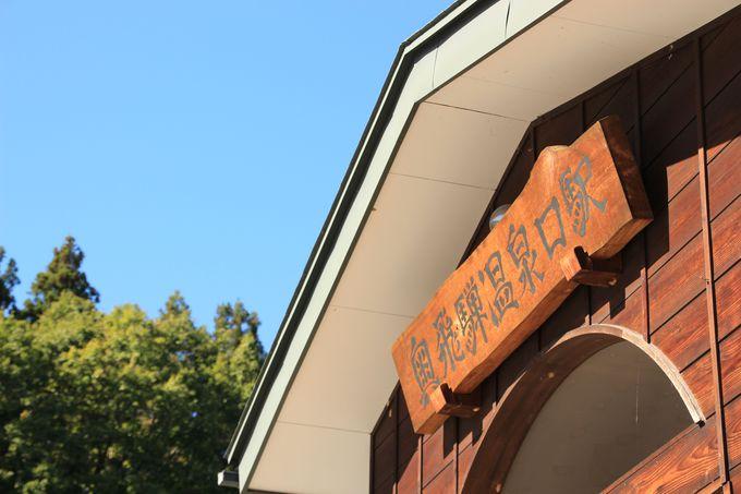 受付・スタートは、旧奥飛騨温泉口駅