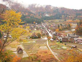 世界遺産「白川郷」の合掌造り集落と、紅葉を見に行こう!