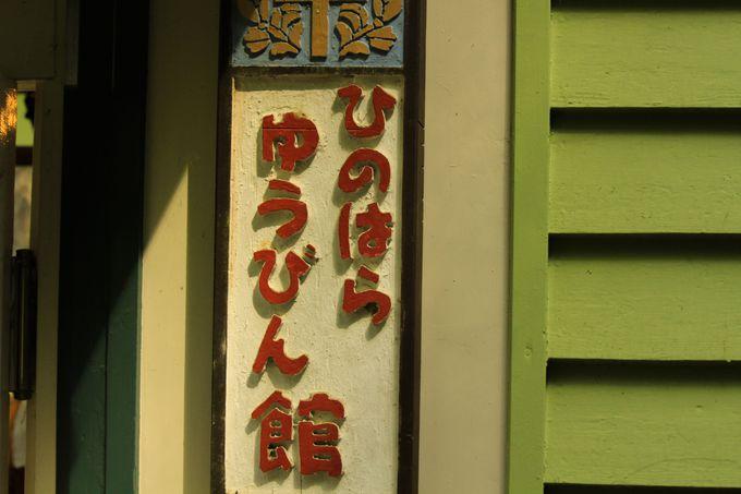 檜原村の郵便局をリフォーム 森のささやき