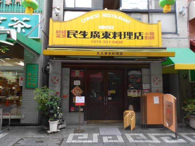 地元民に愛されて40年以上。老舗広東料理店「民生」。看板料理「イカの天ぷら」が名物メニュー。