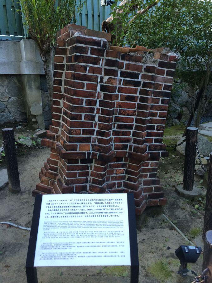 大震災を記憶する西の煙突が展示