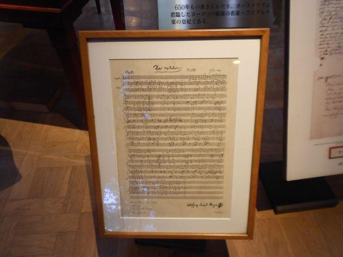 モーツァルトの歌曲の中で最高傑作と言われている「すみれ」の楽譜(複製)が展示