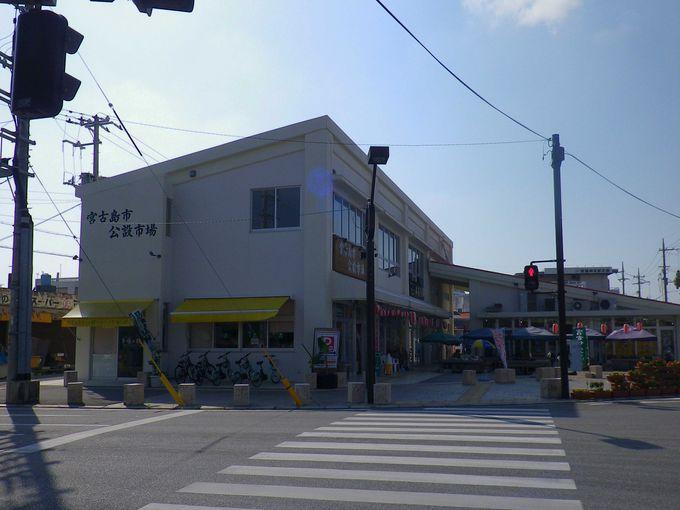 新しくなった宮古島公設市場はお土産探しに便利!