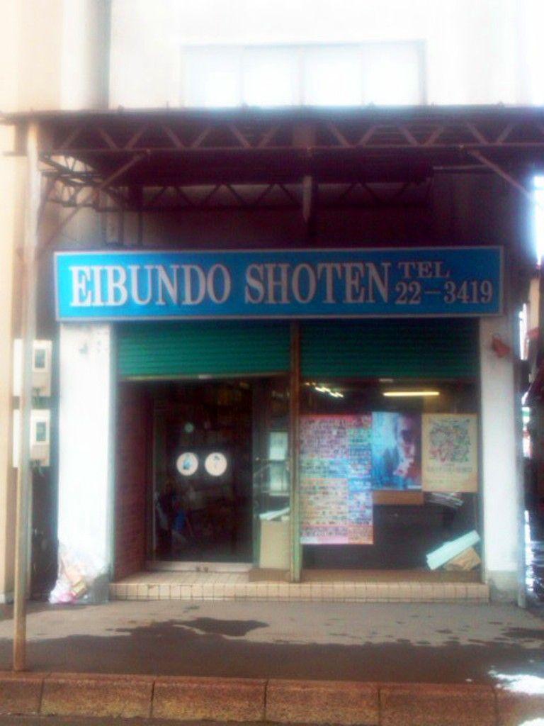 佐藤氏も通ったかも知れない本屋「栄文堂書店」。