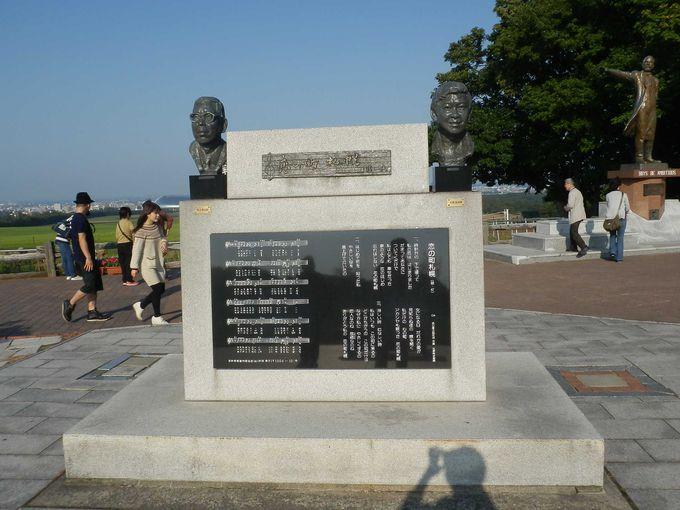 石原裕次郎歌碑
