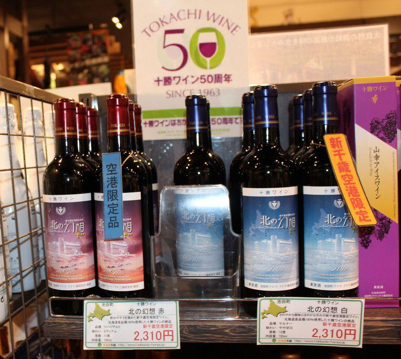 新千歳空港限定!絶品ワインとここでしか買えない究極の日本酒♪