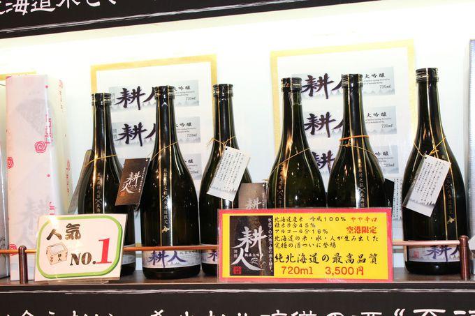 ここでしか買えない究極の日本酒「耕人」