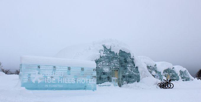 4つの建物からなる「アイスヒルズホテル」