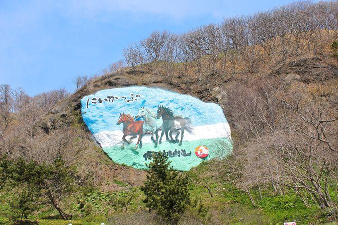 新冠町の入り口には壁画が!