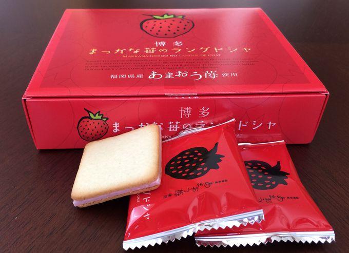 9.まっかな苺のラングドシャ(花福堂)