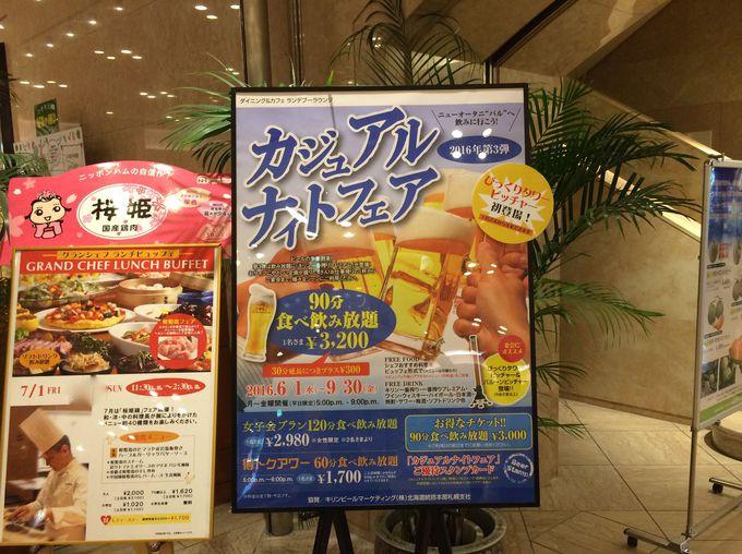女子会に優しい価格設定「カジュアルナイトフェア」!