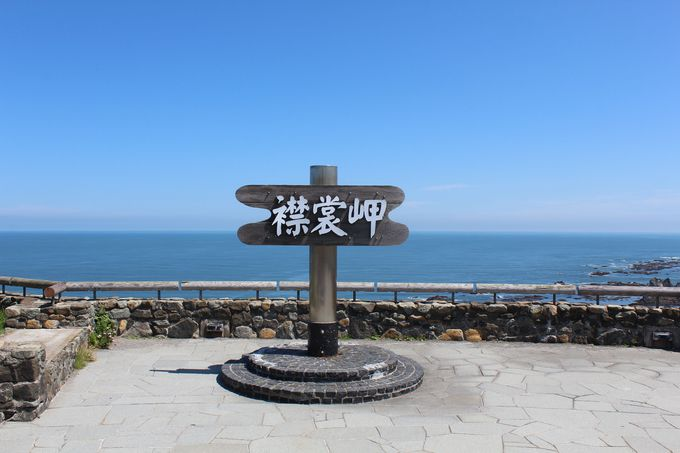 「襟裳岬展望台」から絶景が!