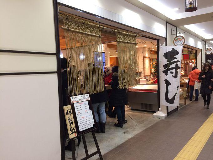 立ち食い「伊勢鮨」で本場のお寿司をいただこう!