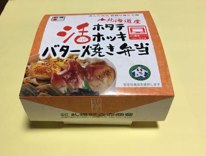 道産の美味しさ「活ホタテ ホッキ バター焼き弁当」!