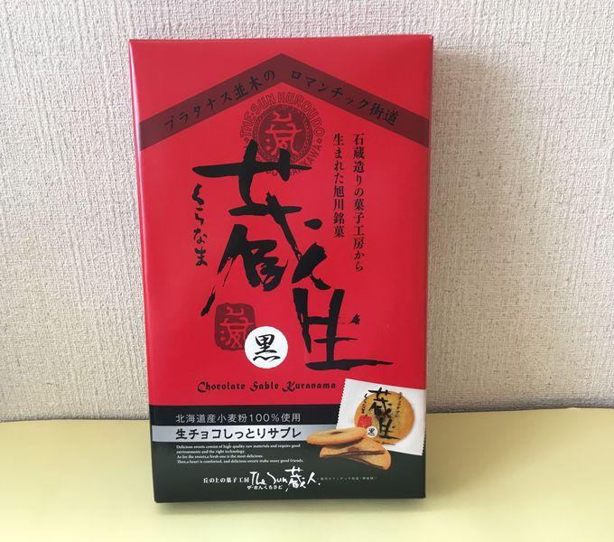 スイーツなら旭川銘菓「蔵生」!