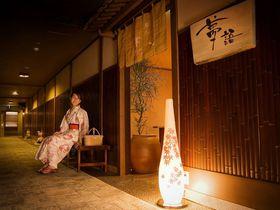 箱根強羅温泉「季の湯 雪月花」で湯巡りとおもてなしを堪能