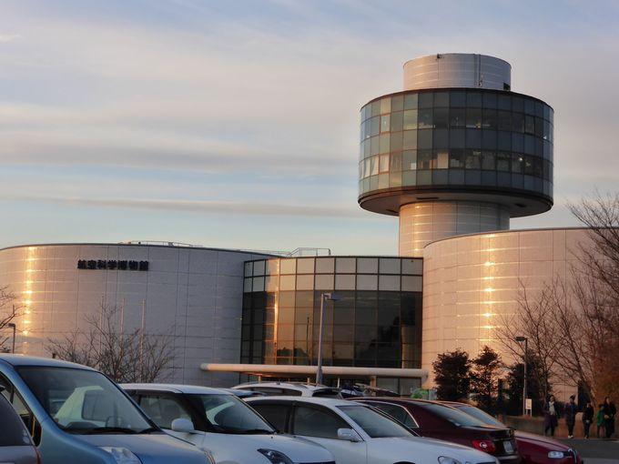 管制塔を思わせる外観の、航空科学博物館