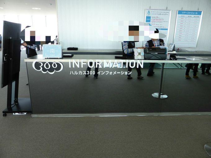 申込は60階インフォメーションカウンター