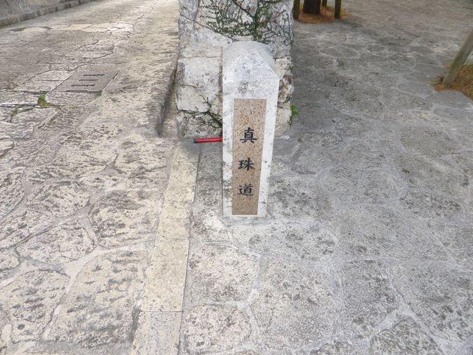 16世紀への入口「真珠道(まだまみち)」