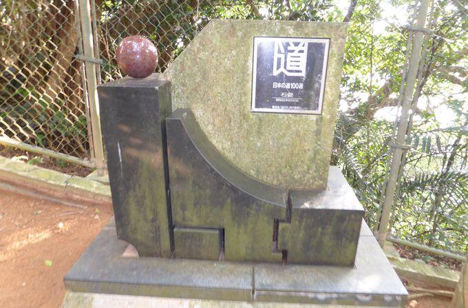 日本の道100選の顕彰碑