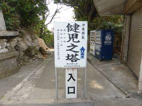 糸満市「平和祈念公園」と共に訪れたい「沖縄師範健児の塔」|沖縄県|トラベルjp<たびねす>