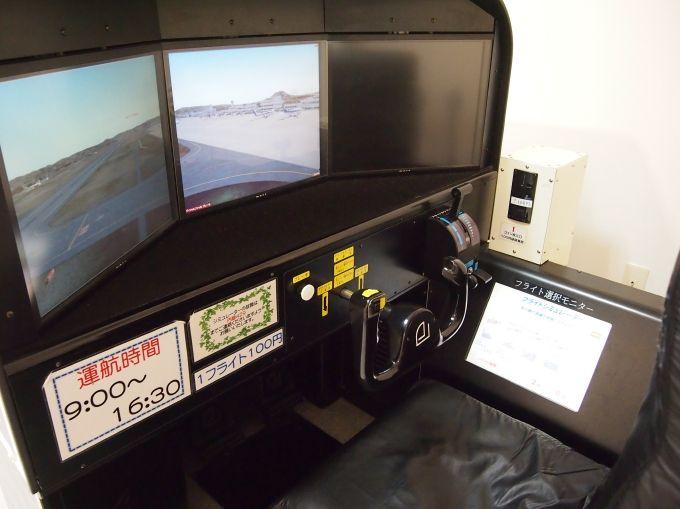 フライトシミュレーターで、離陸と着陸の体験にチャレンジできる!