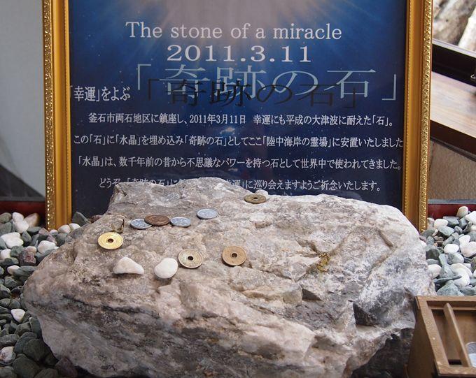 陸中海岸の霊場に大津波に耐えた、幸運を呼ぶ「奇跡の石」