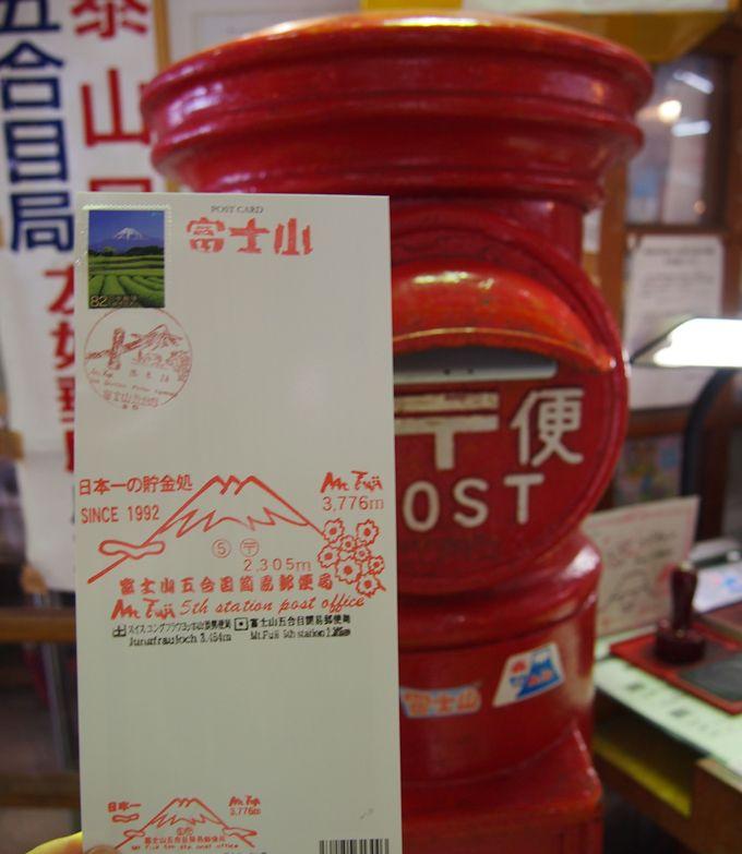 天空の郵便局から便りを出そう!富士山の記念消印に記念スタンプ付き