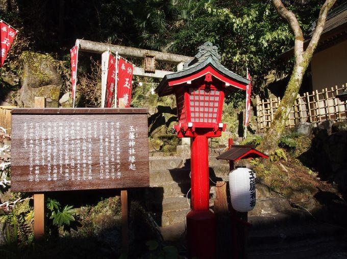 箱根神社・九頭龍神社唯一の分宮「玉簾神社」