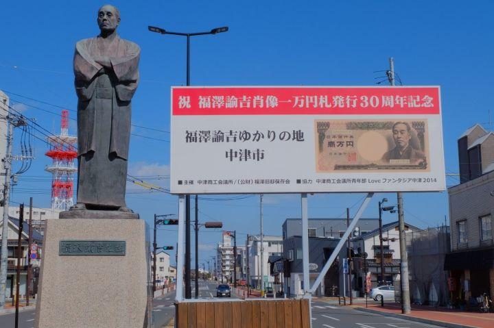 東京から大分まで!福沢諭吉ゆかりの観光スポットのすゝめ