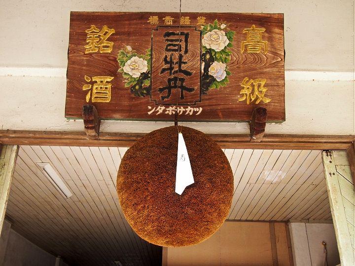 高知を代表する地酒「司牡丹」の酒蔵