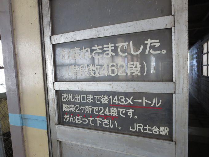 改札口まで486段!日本一のモグラ駅「土合駅」