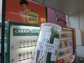 自販機から鞄が出てくる町、兵庫県豊岡市「カバンストリート」|兵庫県|トラベルjp<たびねす>