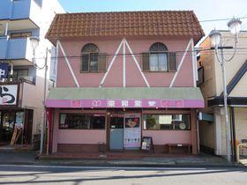 町の本屋が癒しのカフェに変身!鎌倉・ブックスペース栄和堂