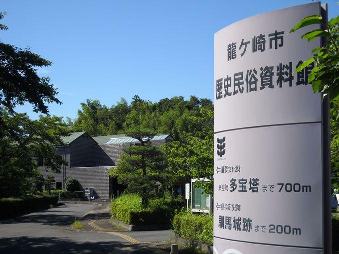 龍ヶ崎市歴史民俗資料館