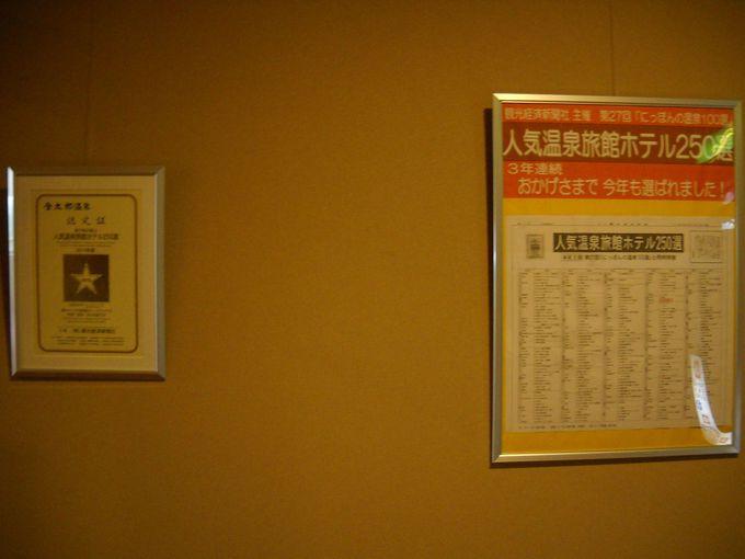 三年連続!「人気温泉旅館ホテル250選」に選ばれています。