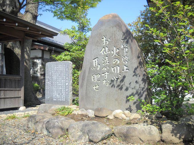 「本願寺」の境内にある「一筆啓上」の碑