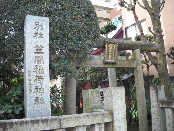 東京で茨城の「笠間稲荷神社」にお参りできる!