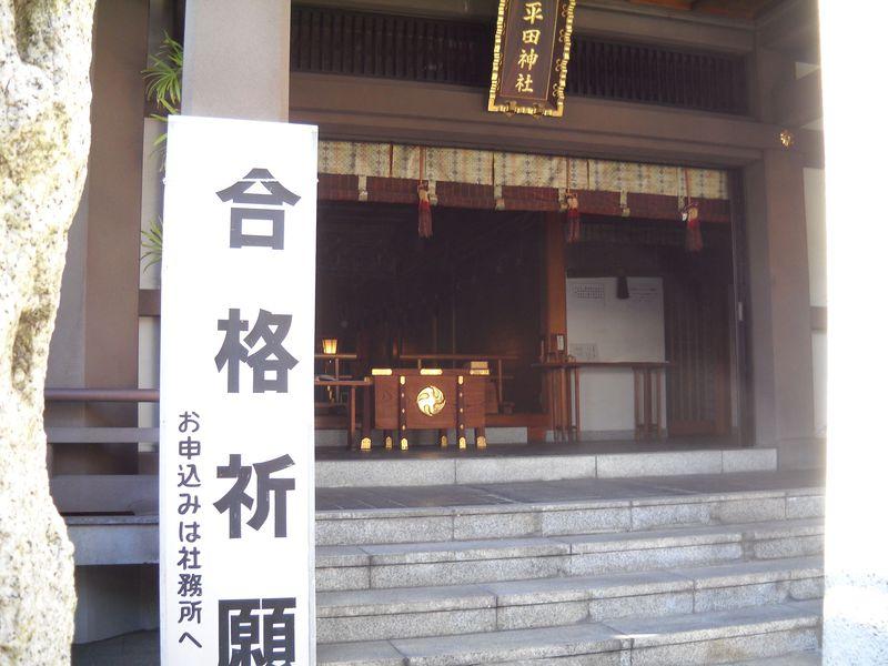 人事は尽くした!あとは、東京・代々木「平田神社」へ合格祈願だ!