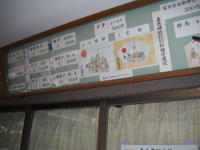 「妻恋神社」は、由緒正しい神社だ!